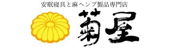 快適な眠り・安眠を提案する菊屋「安眠.com」
